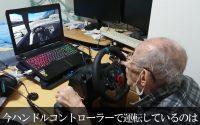 93 tuổi đam mê Game đua xe video đạt hơn 3 triệu lượt xem kênh youtube